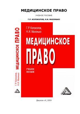 Колоколов Г.Р., Махонько Н.И. Медицинское право