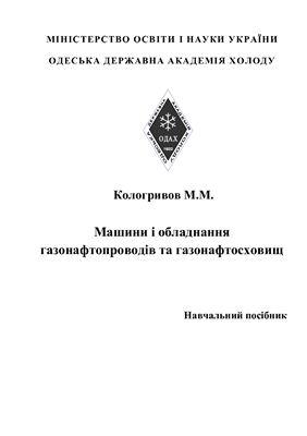 Кологривов М.М. Машини і обладнання газонафтопроводів та газонафтосховищ. Навчальний посібник