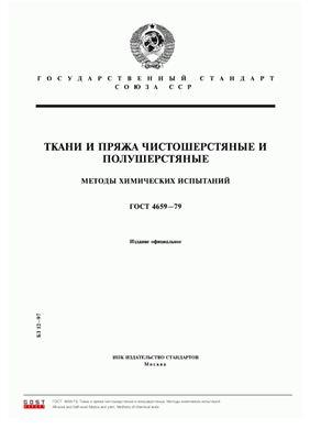 ГОСТ 4659-79 Ткани и пряжа чистошерстяные и полушерстяные. Методы химических испытаний