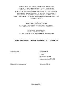 Контрольная работа по судебной психиатрии - Правоприменительная практика Часть 3 Ст.20 Ук РФ