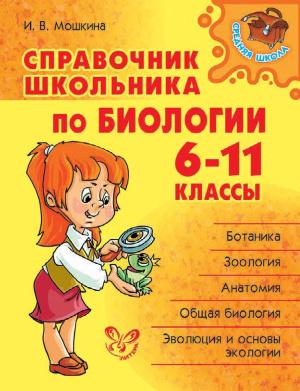 Мошкина И.В. Справочник школьника по биологии. 6-11 классы