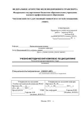 Носиловский Е.А. (сост.) Технология программирования