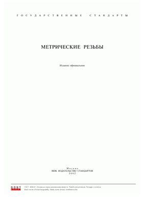 ГОСТ 4608-81 - Основные нормы взаимозаменяемости. Резьба метрическая.Посадки с натягом.