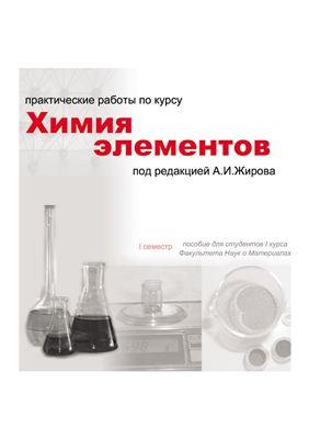 Жиров А.И. (ред.) Практические работы по курсу: Химия елементов
