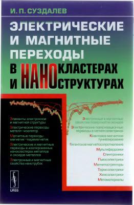 Суздалев И.П. Электрические и магнитные переходы в нанокластерах и наноструктурах
