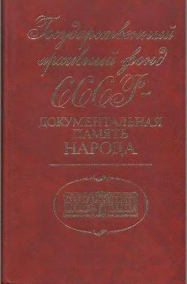 Государственный архивный фонд СССР - документальная память народа