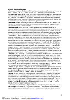 Социология: словарь основных понятий