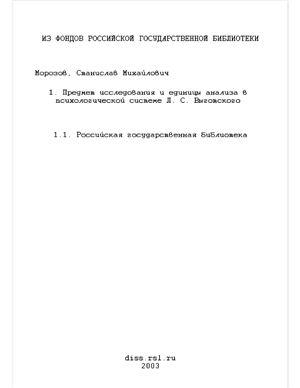 Морозов С.М. Предмет исследования и единицы анализа в психологической системе Л.С. Выготского
