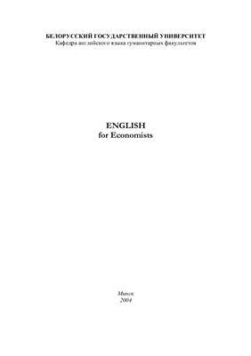 Тихомирова Л.Б., Князева Н.И. English for Economists