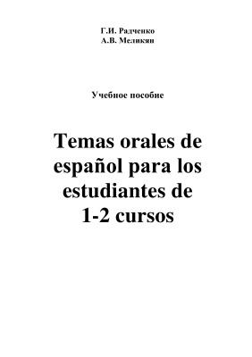 Радченко Г.И., Меликян А.В. Temas orales de español para los estudiantes de 1-2 cursos