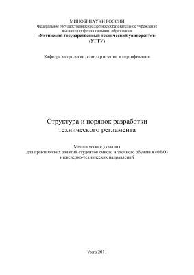 Очир-Горяев В.П. и др. Структура и порядок разработки технического регламента