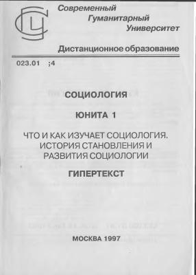 Соколова М.Е. (сост.) Социология