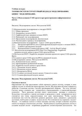 Васючкова Т.С. Теория систем и структурный подход к моделированию