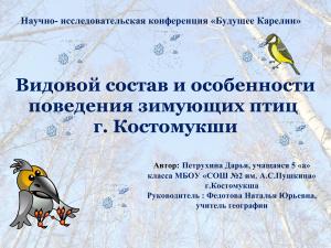Видовой состав и особенности поведения зимующих птиц г. Костомукши