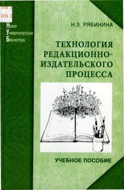 Рябинина Н.З. Технология редакционно-издательского процесса