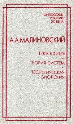 Малиновский А.А. Тектология. Теория систем. Теоретическая биология