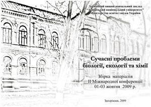 Збірка матеріалів II Міжнародної конференції. Сучасні проблеми біології, екології та хімії