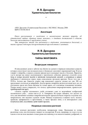 Дроздова И.В. Удивительная биология