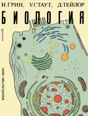 Грин Н., Стаут У., Тейлор Д. Биология в 3 томах. Том 1
