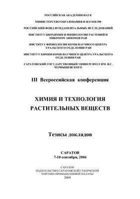 Химия и технология растительных веществ Тезисы докладов III Всероссийской научной конференции