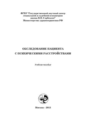 Кекелидзе З.И., Качаева М.А., Фастовцов Г.А. и др. Обследование пациента с психическими расстройствами