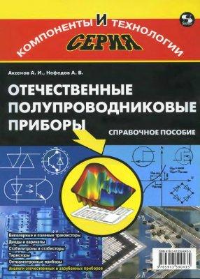 Аксенов А.И., Нефедов А.В. Отечественные полупроводниковые приборы