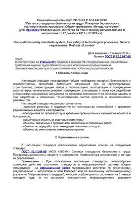ГОСТ Р 12.3.047-2012 ССБТ. Пожарная безопасность технологических процессов. Общие требования. Методы контроля