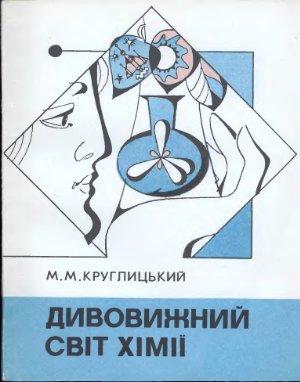 Круглицький М. Дивовижний світ хімії