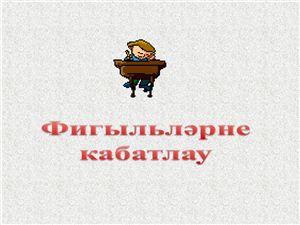 Презентация Фигыль. Кабатлагыз (Глагол. Повторение)