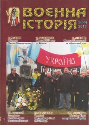 Воєнна історія 2013 №02 (68)