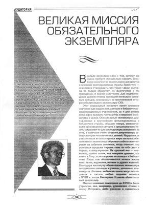 Гриханов Ю.А. Великая миссия обязательного экземпляра