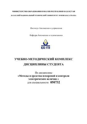 Исембергенов Н.Т Методы и средства измерений и контроля электрических величин. Учебно методичный комплекс