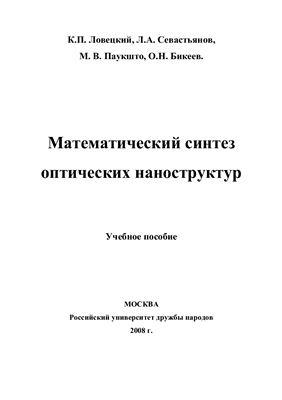 Ловецкий П.А. и др. Математический синтез оптических наноструктур