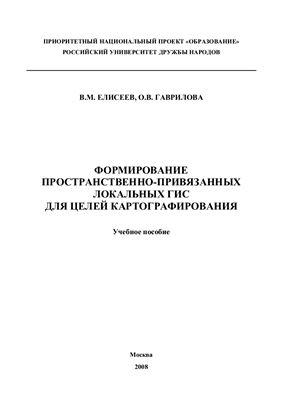 Елисеев В.М., Гаврилова О.В. Формирование пространственно-привязанных локальных ГИС для целей картографирования