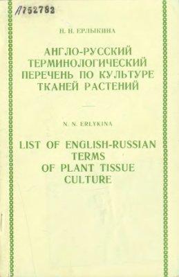 Ерлыкина Н.Н. Англо-русский терминологический перечень по культуре тканей растений