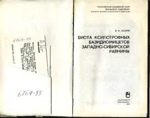 Мухин В.А. Биота ксилотрофных базидиомицетов Западно-Сибирской равнины