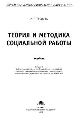Гуслова М.Н.Теория и методика социальной работы