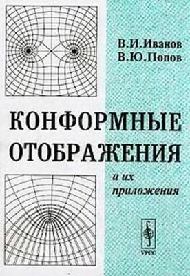 Иванов В.И., Попов В.Ю. Конформные отображения и их приложения