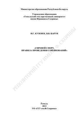 Кузенёк Н.Г., Царун В.В. Гиревой спорт. Правила проведения соревнований