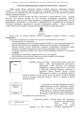 Мезенцев В.Л. Разработка модели бизнес-процессов при помощи программного средства Silverrun. Методическое пособие
