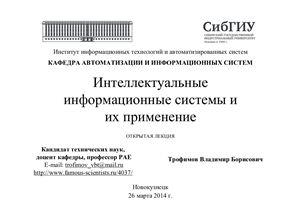 Интеллектуальные информационные системы и их применение