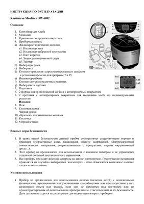 Инструкция по эксплуатации - Хлебопечь Moulinex OW-6002