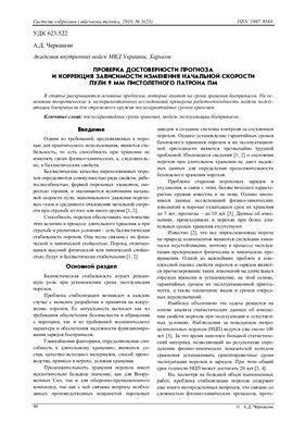 Черкашин А.Д. Проверка достоверности прогноза и коррекция зависимости изменения начальной скорости пули 9-мм пистолетного патрона ПМ
