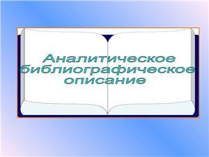 Презентация - Аналитическое библиографическое описание