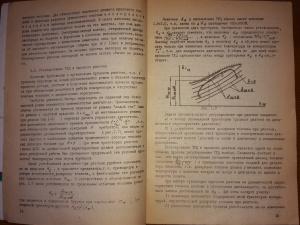 Аксельрод С.Е. Автоматика и основы регулирования авиадвигателей