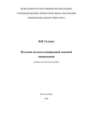 Гусенко И.В. Изучение методов сканирующей зондовой микроскопии