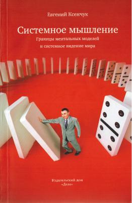 Ксенчук Е. Системное мышление. Границы ментальных моделей и системное видение мира