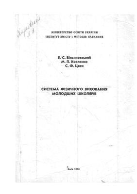 Вільчковський Е.С., Козленко М.П., Цвек С.Ф. Система фізичного виховання молодших школярів