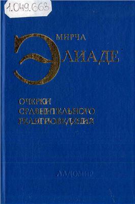 Элиаде Мирча. Избранные сочинения. Очерки сравнительного религиоведения