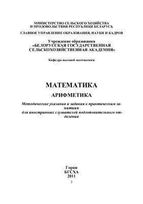 Михайлова Н.С., Воронкова Т.Я. Математика. Арифметика